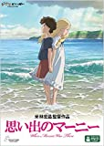 Amazon.co.jp思い出のマーニー [DVD]
