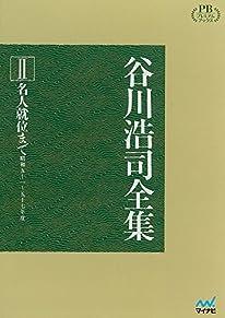谷川浩司全集II 名人復位まで (プレミアムブックス版)