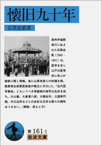 懐旧九十年 (岩波文庫 青 161-1)の詳細を見る