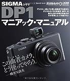 シグマ DP1 マニアック・マニュアル (インプレスムック DCM MOOK)