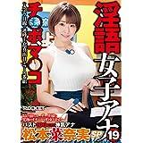 淫語女子アナ19 バスト100cm神乳アナ松本菜奈実SP [DVD]
