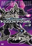 超ロボット生命体 トランスフォーマープライム Vol.3 [DVD]