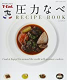 T-fal圧力なべ RECIPE BOOK Cook&Enjoy (DIA COLLECTION)