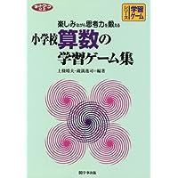 楽しみながら思考力を鍛える小学校算数の学習ゲーム集 (ネットワーク双書―シリーズ 学習ゲーム)