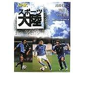 NHKスポーツ大陸 遠藤保仁・闘莉王・中村憲剛