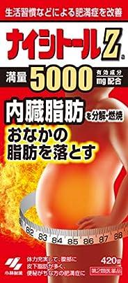 【第2類医薬品】 ナイシトールZa 420錠