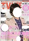 テレビライフ首都圏版 2014年11月7日号