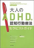 大人のADHDの認知行動療法<セラピストガイド>
