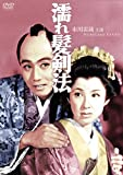 濡れ髪剣法[DVD]