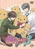 純情ロマンチカ3 第3巻 DVD通常版[DVD]