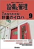 設備と管理 2018年 09 月号 [雑誌]