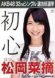 AKB48 公式生写真 32ndシングル 選抜総選挙 さよならクロール 劇場盤 【松岡菜摘】