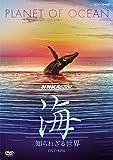 NHKスペシャル 海 知られざる世界 DVD-BOX  (新価格)