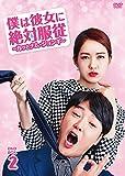 [DVD]僕は彼女に絶対服従 ~カッとナム・ジョンギ~ DVD-BOX2