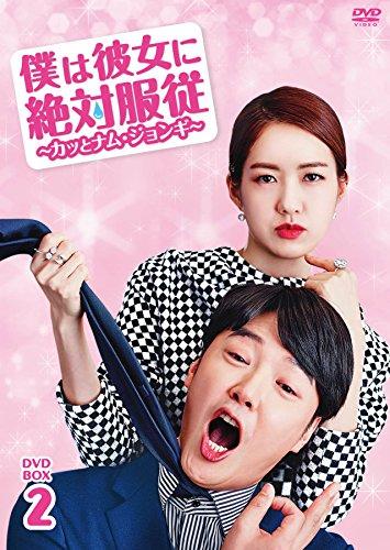 僕は彼女に絶対服従 ~カッとナム・ジョンギ~ DVD-BOX2[DVD]