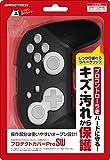 ニンテンドースイッチProコントローラ用保護カバー『プロテクトカバーProSW(ブラック)』 - Switch