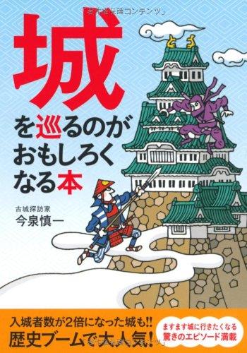 城を巡るのがおもしろくなる本 (扶桑社文庫)の詳細を見る