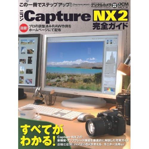 ニコン Capture NX2 完全ガイド (インプレスムック DCM MOOK)