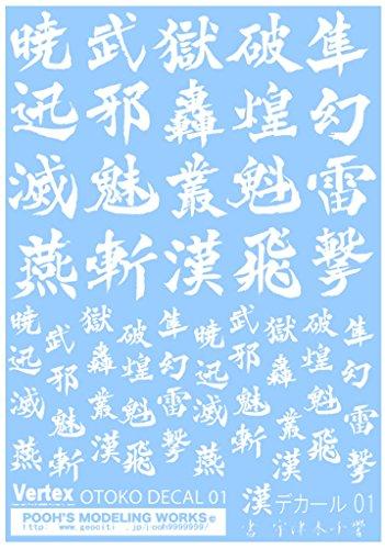 プーズモデリングワークス ベルテクス 漢デカール01 ホワイト プラモデル用デカール VOC-01W