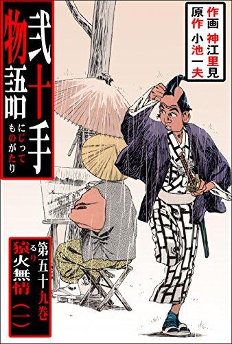 弐十手物語59 猿火無情・一