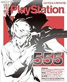 電撃PlayStation (プレイステーション) 2013年 12/12号 [雑誌]