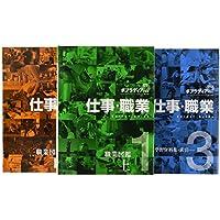 ポプラディア プラス 仕事・職業(全3巻)