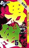 男組(5)【期間限定 無料お試し版】 (少年サンデーコミックス)