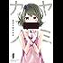 闇女―ヤミ・カノ― 1 (バンブーコミックス)