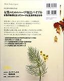 女性のためのハーブ自然療法―女性の一生涯をハーバルライフで綴ったバイブル (GAIA BOOKS) 画像
