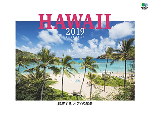 カレンダー2019 魅惑する、ハワイの風景 ([カレンダー]...