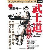 武士道とは何か (別冊宝島 2053)