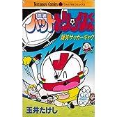 忍者ハットトリックくん (てんとう虫コミックス)