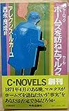 シャーロック・ホームズを訪ねたカール・マルクス (C・Novels)