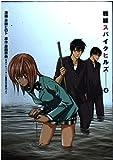 戦線スパイクヒルズ 4 (ヤングガンガンコミックス)