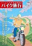 バイク旅行 第1号 (2011)—ツーリング生活の道案内 (SAN-EI MOOK)