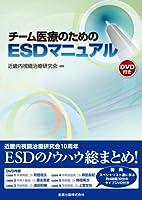 チーム医療のためのESDマニュアル(DVD付)