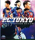 サッカー FC東京2017シーズンレビュー[DSB...