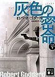 灰色の密命(下) 1919年三部作 2 (講談社文庫)
