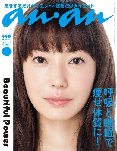 an・an (アン・アン) 2013年 11/13号 [雑誌]