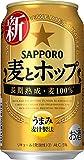 【2021年】サッポロ 麦とホップ [ 350ml ]