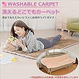 山善 洗えるどこでもカーペット(180×80cm) フランネル仕上げ 室温センサー付 ベージュ YWC-182F(C)