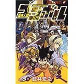 重機人間ユンボル 1 (ジャンプコミックス)