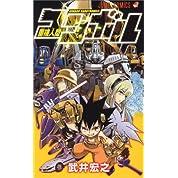重機人間ユンボル (ジャンプコミックス)