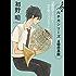 ハルチカシリーズ 4冊合本版 『退出ゲーム』~『千年ジュリエット』 (角川文庫)