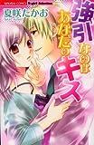 強引なのはあなたのキス (ぶんか社コミックス S*girl Selection)