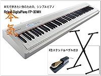 ローランド 電子ピアノ FP-30 ホワイト「X型スタンド&サスティンペダル付き」Roland FP30-WH