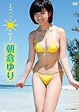 朝倉ゆり ゆりんこ日和[DVD]