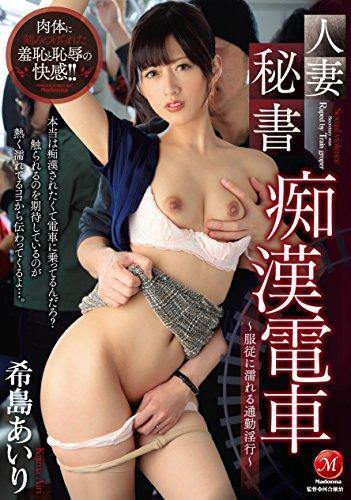 人妻秘書痴漢電車 マドンナ [DVD]