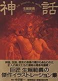 神話―THE BEAUTIES IN MYTHS
