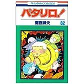 パタリロ! 82 (花とゆめCOMICS)